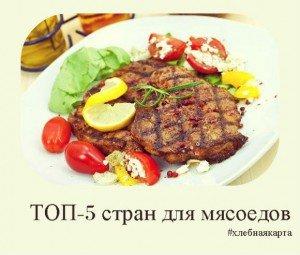 Топ-5 стран для любителей мяса